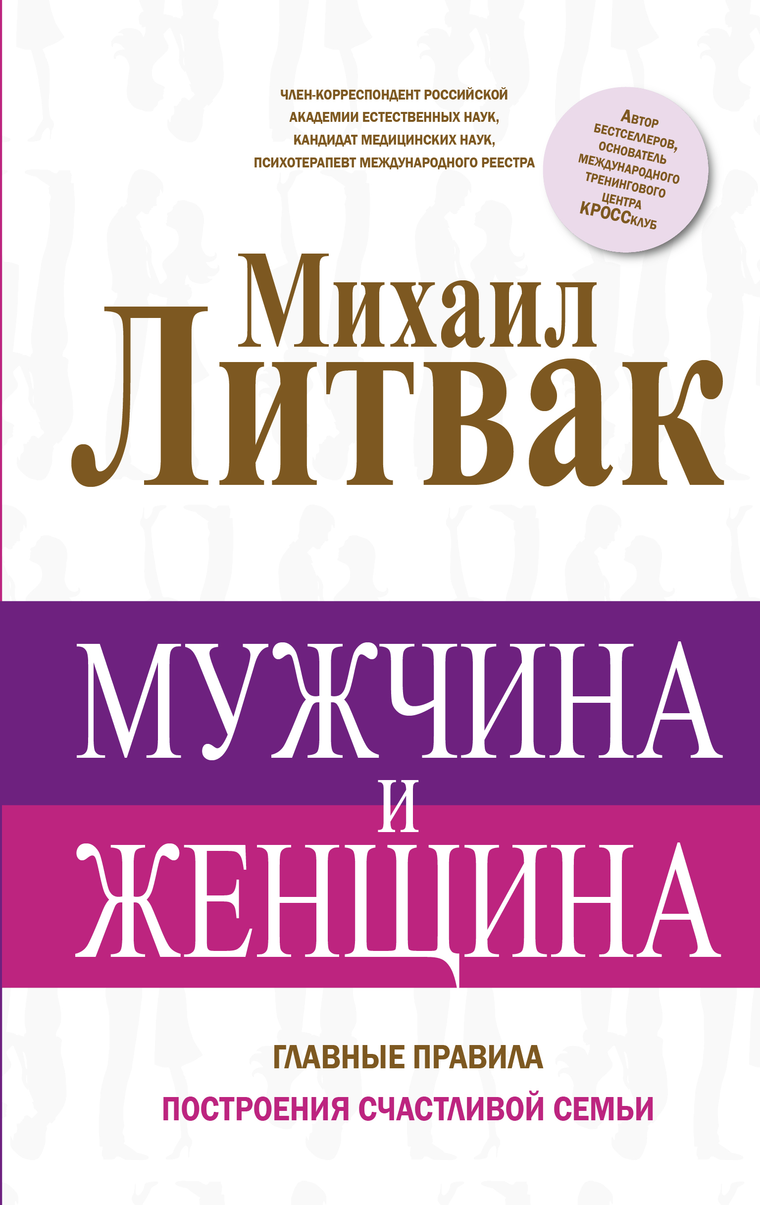 Литвак Михаил - Мужчина и женщина