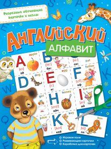. - Английский алфавит обложка книги