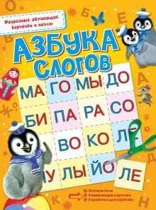 . - Азбука слогов обложка книги