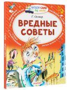 Остер Г.Б. - Вредные советы' обложка книги
