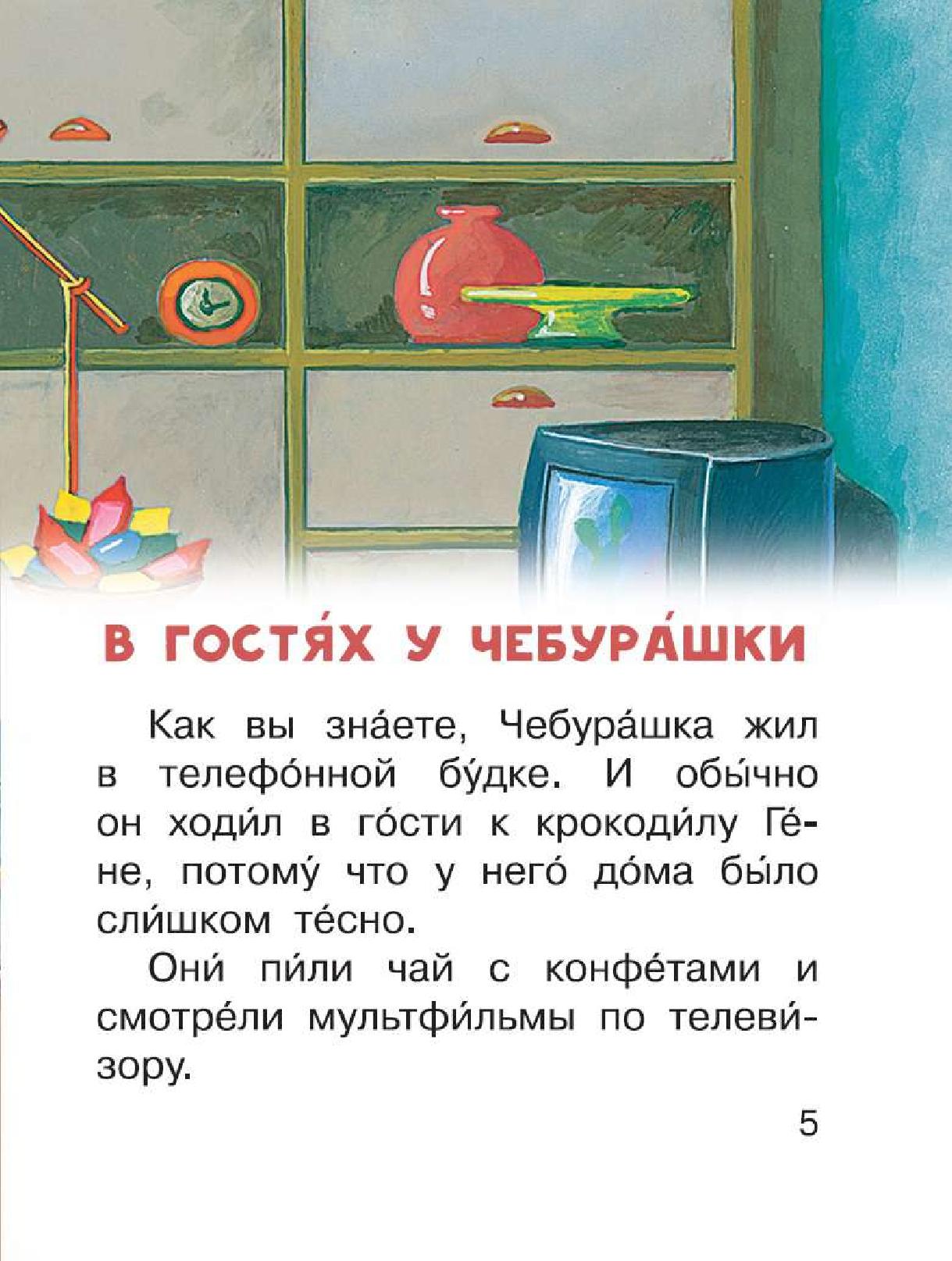 Днем рождения, прикольные картинки про крокодила гену и чебурашку