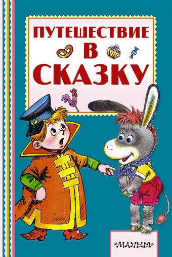 Путешествие в сказку Сутеев В.Г., Коростылев В., Карганова Е.Г.