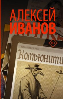 Иванов А.В. - Комьюнити обложка книги