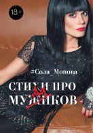 Монова Сола - Стихи про мужиков' обложка книги