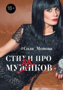 Монова Сола - Стихи про мужиков обложка книги