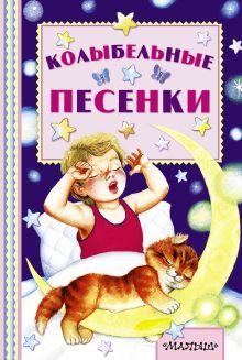 Михалков С. В., Маршак С.Я. - Колыбельные песенки обложка книги