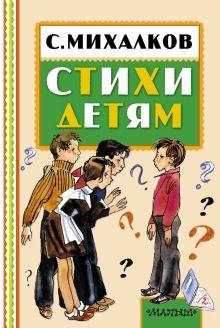 Михалков С.В. - Стихи детям обложка книги