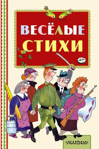 Весёлые стихи Маршак С.Я., Михалков С.В., Чуковский К.И.