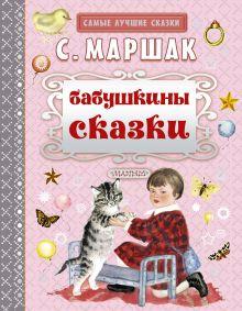 Маршак С.Я. - Бабушкины сказки обложка книги