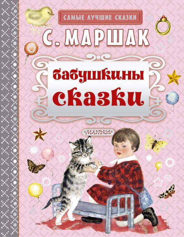 Бабушкины сказки Маршак С.Я.