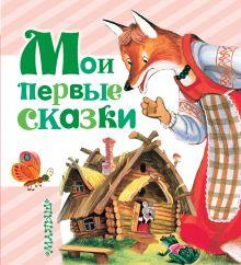 Маршак С.Я., Сутеев В.Г., Чуковский К.И. - Мои первые сказки обложка книги