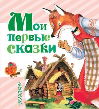 Мои первые сказки Маршак С.Я., Сутеев В.Г., Чуковский К.И.