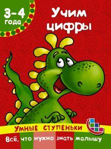 Дмитриева В.Г. - Учим цифры обложка книги