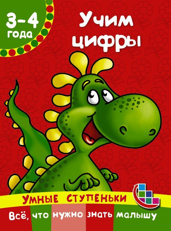 Учим цифры Дмитриева В.Г.