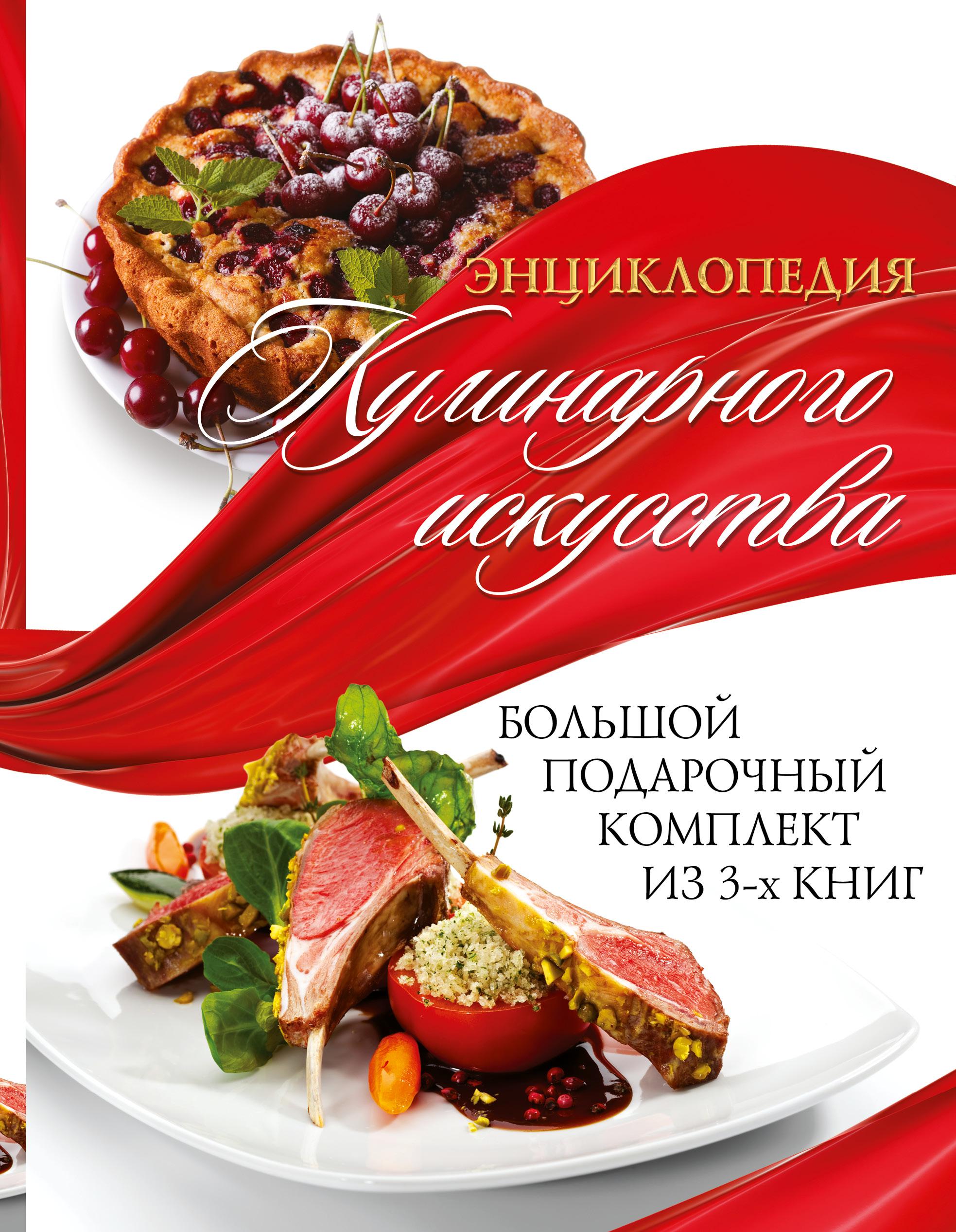 Энциклопедия кулинарного искусства. Большой подарочный комлект из 3х книг