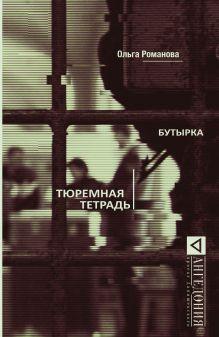 Романова О.Е. - Бутырка. Тюремная тетрадь обложка книги