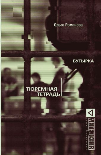 Бутырка. Тюремная тетрадь Романова О.Е.