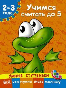 Дмитриева В.Г. - Учимся считать до 5 обложка книги