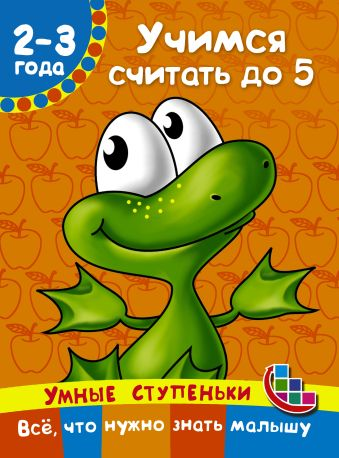 Учимся считать до 5 Дмитриева В.Г.