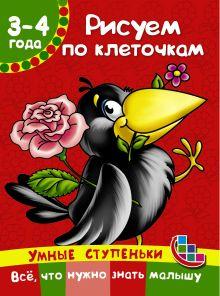 Дмитриева В.Г. - Рисуем по клеточкам обложка книги