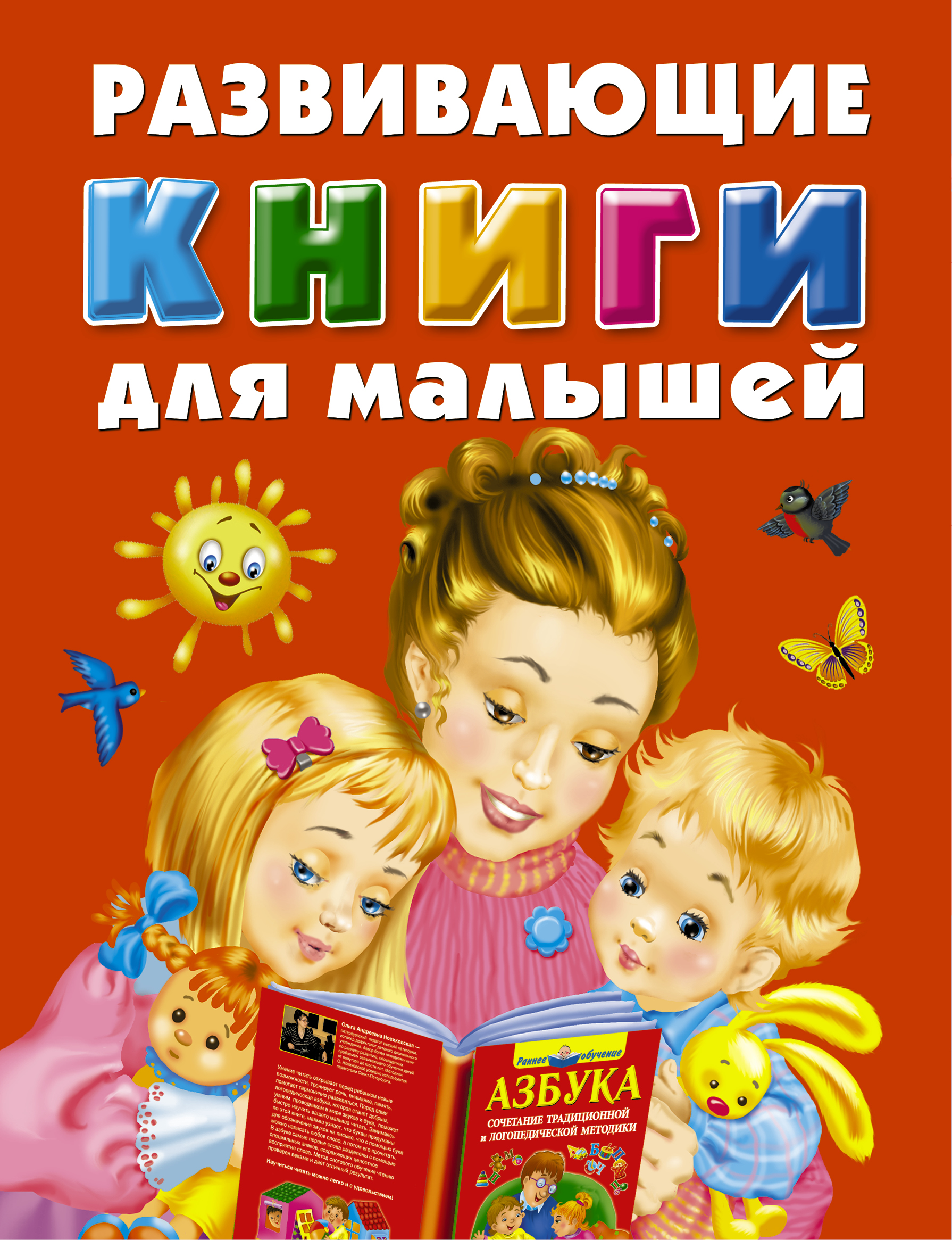 Развивающие книги для малышей. Подарочный комплект из 3 книг в суперобложке