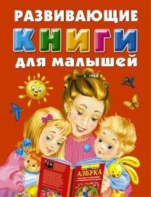 - Развивающие книги для малышей. Подарочный комплект из 3 книг в суперобложке обложка книги