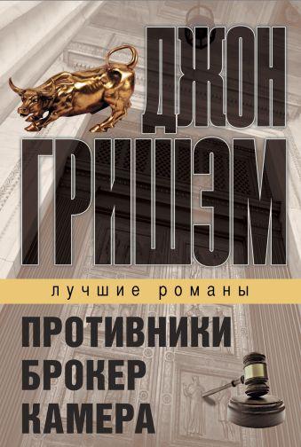 Лучшие романы Джона Гришэма Гришэм Д.