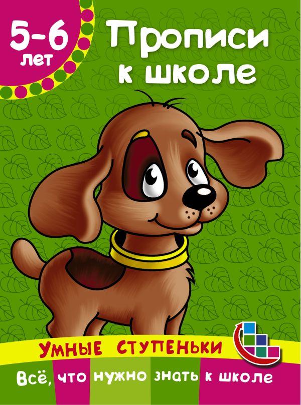 Прописи к школе Ткаченко Н.А., Тумановская М.П.