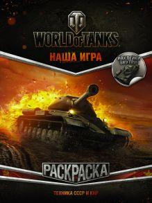 . - World of Tanks. Раскраска. Техника СССР и КНР (с наклейками) обложка книги
