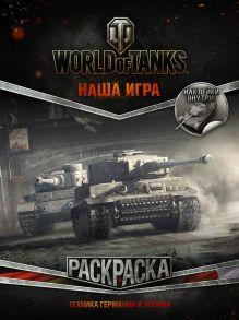 . - World of Tanks. Раскраска. Техника Германии и Японии (с наклейками) обложка книги
