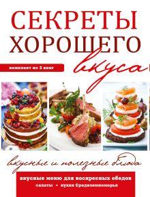 - Секреты хорошего вкуса. Вкусные и полезные блюда обложка книги