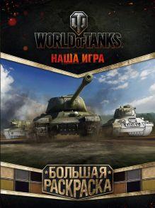 . - World of Tanks. Большая раскраска обложка книги