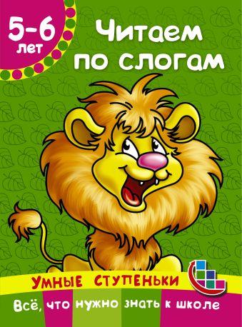 Читаем по слогам Дмитриева В.Г.