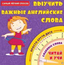 - Самый лёгкий способ выучить важные английские слова обложка книги