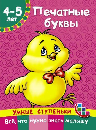 Печатные буквы Ткаченко Н.А., Тумановская М.П.