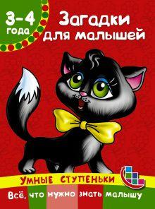 Дмитриева В.Г. - Загадки для малышей обложка книги