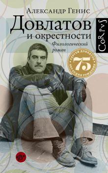 Генис А. - Довлатов и окрестности обложка книги