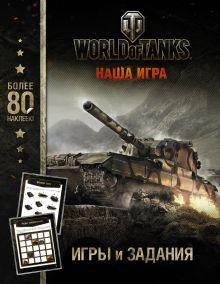 . - World of Tanks. Игры и задания (с наклейками) обложка книги
