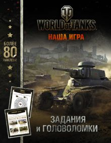 . - World of Tanks. Задания и головоломки (с наклейками) обложка книги