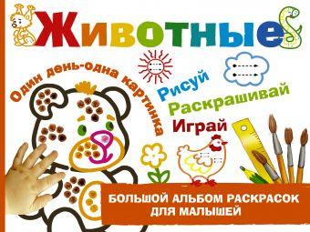 Животные Дмитриева В.Г.