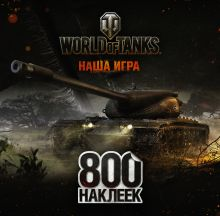 World of Tanks. Альбом 800 наклеек