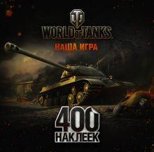 . - World of Tanks. Альбом 400 наклеек (ИС-3) обложка книги