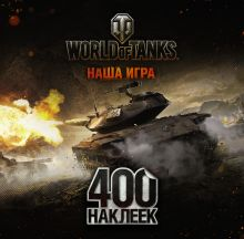 World of Tanks. Альбом 400 наклеек (Т49)