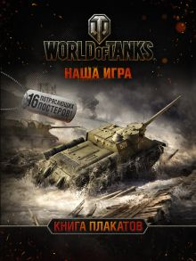 . - World of Tanks. Книга плакатов обложка книги