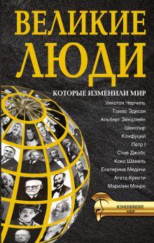 . - Великие люди, которые изменили мир обложка книги
