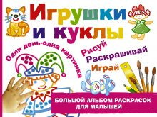 Дубровская Н.В. - Игрушки и куклы обложка книги