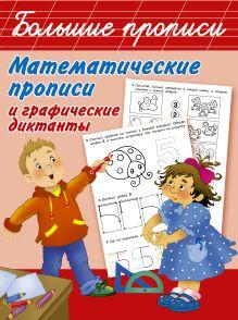 Двинина Л.В. - Математические прописи и графические диктанты обложка книги