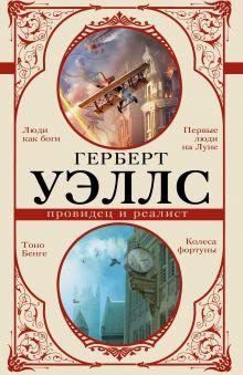 Герберт Уэллс — провидец и реалист обложка книги