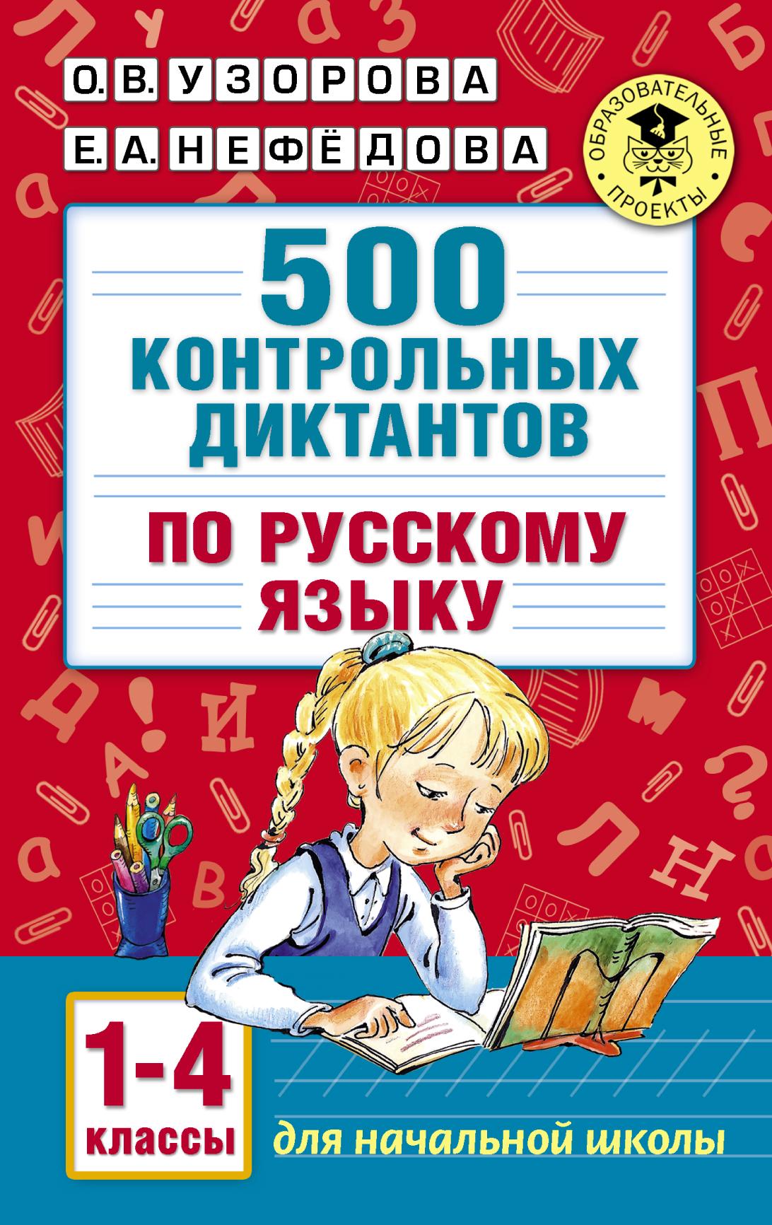 500 контрольных диктантов по русскому языку 1-4 класс ( Узорова О.В.  )