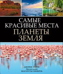 - Самые красивые места планеты Земля обложка книги